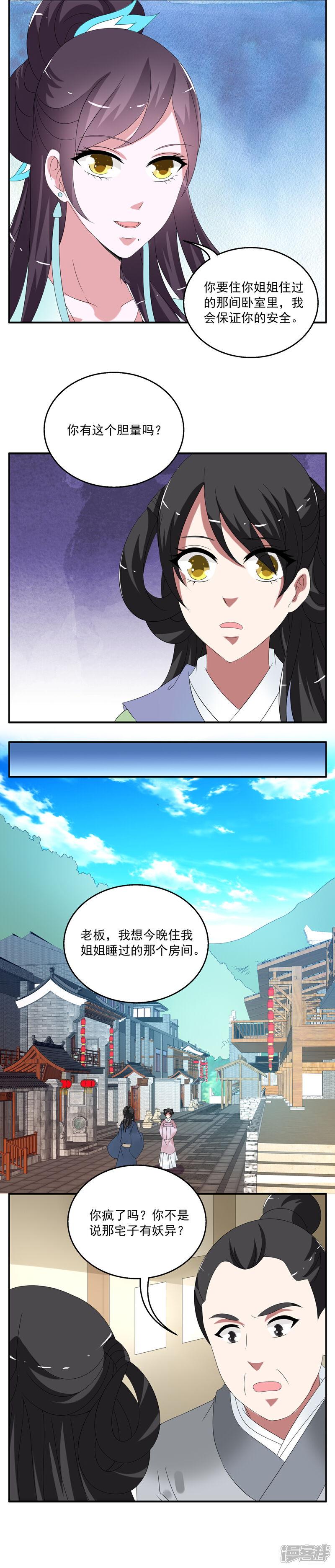 洛小妖164 (5).JPG