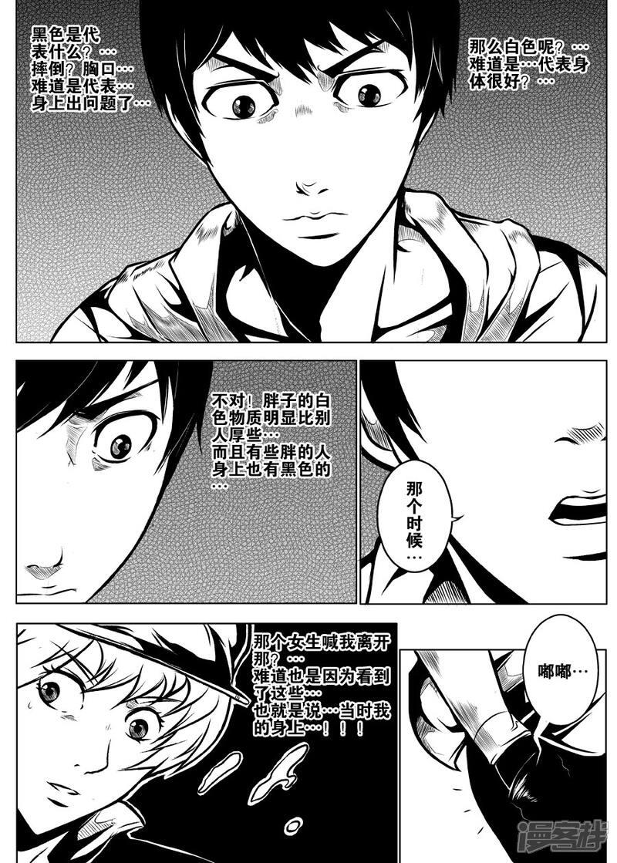反抗吧 命运漫画 第3话 死亡 漫客栈