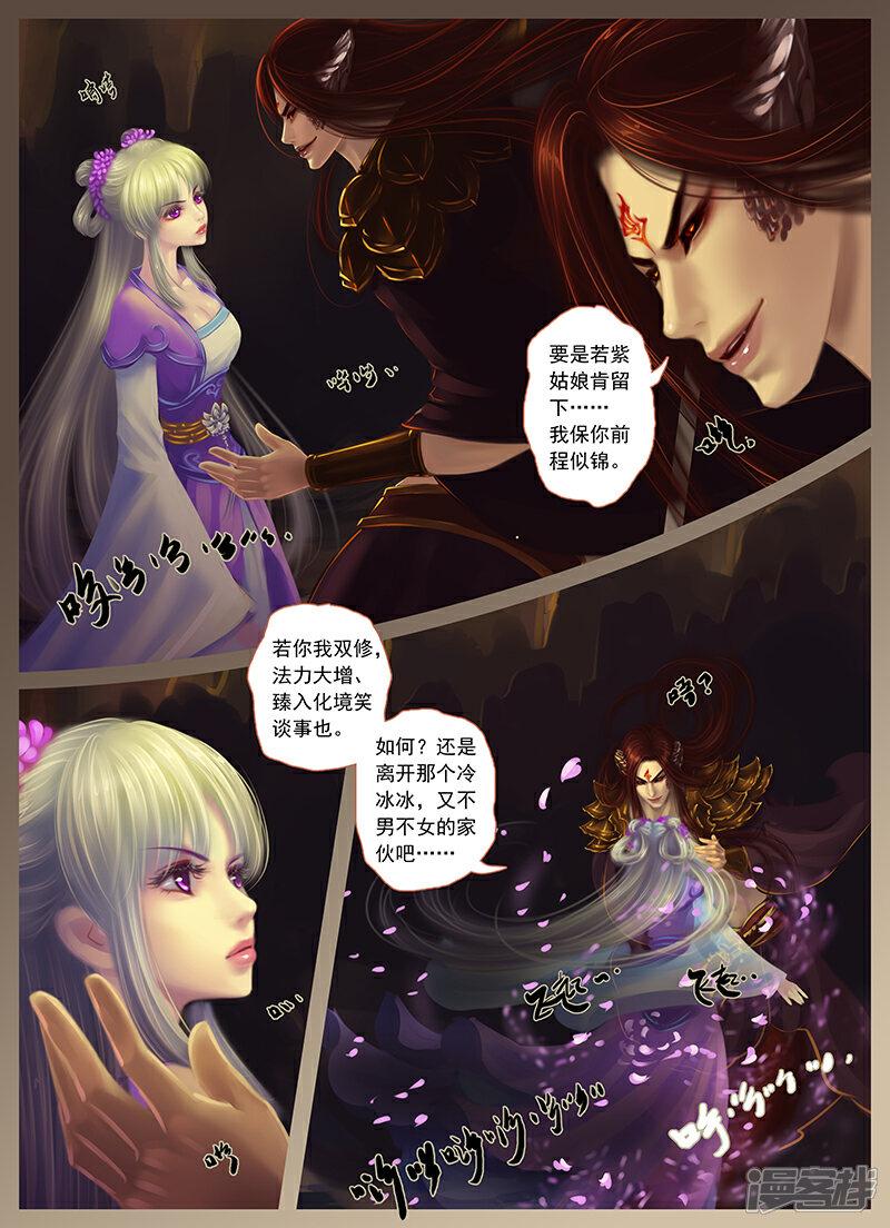雷狮x安迷修r18漫画