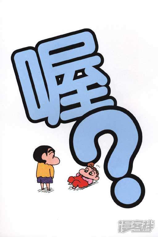 小江版话蜡笔小新-网友爆料-浦北都市网