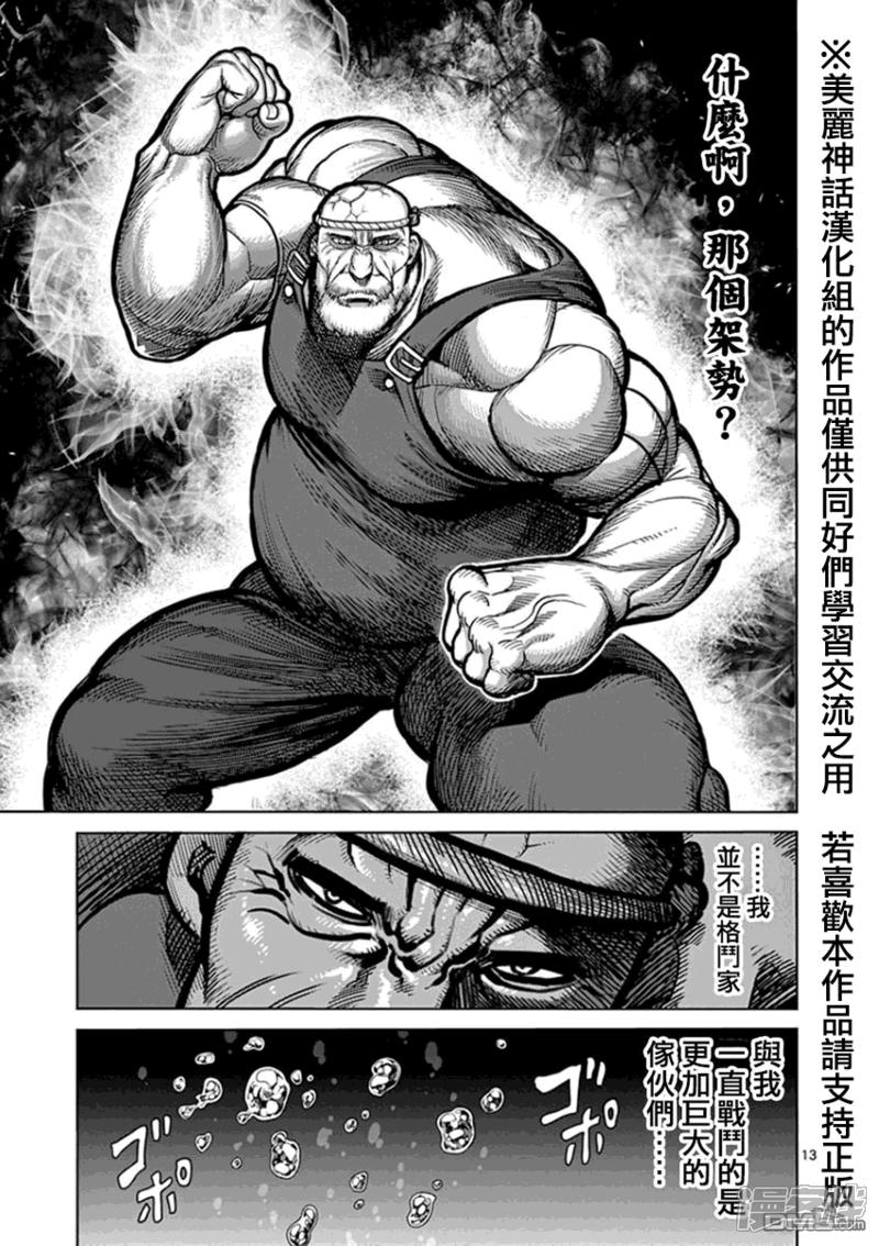 拳愿阿修罗漫画-第01话-全集免费阅读-百年漫画