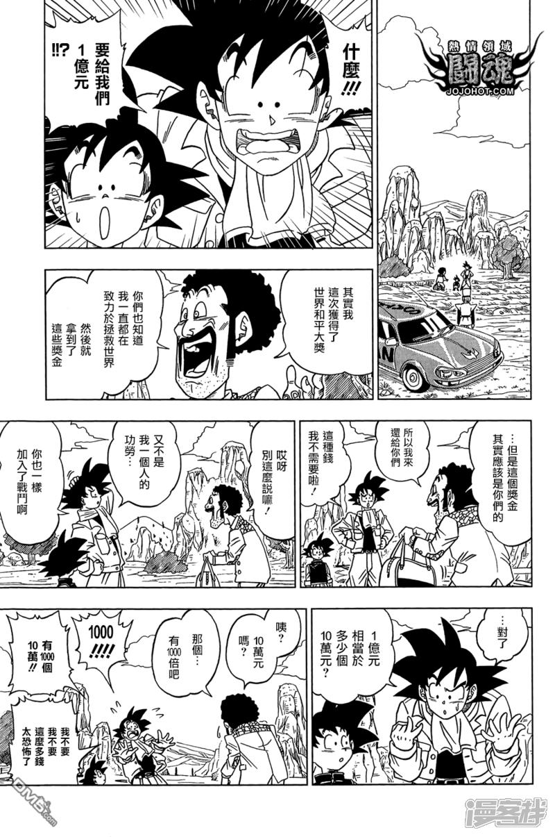 龙珠超次元乱战漫画_73连载中_七龙珠 超次元乱战在... _极速漫画