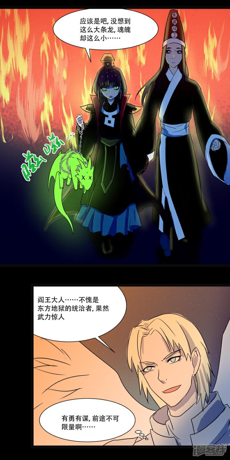 阎王不高兴漫画 第4话 漫客栈