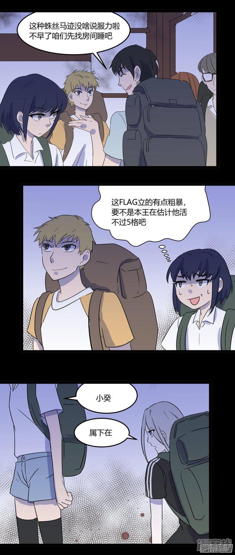 阎王不高兴漫画 第6话 漫客栈