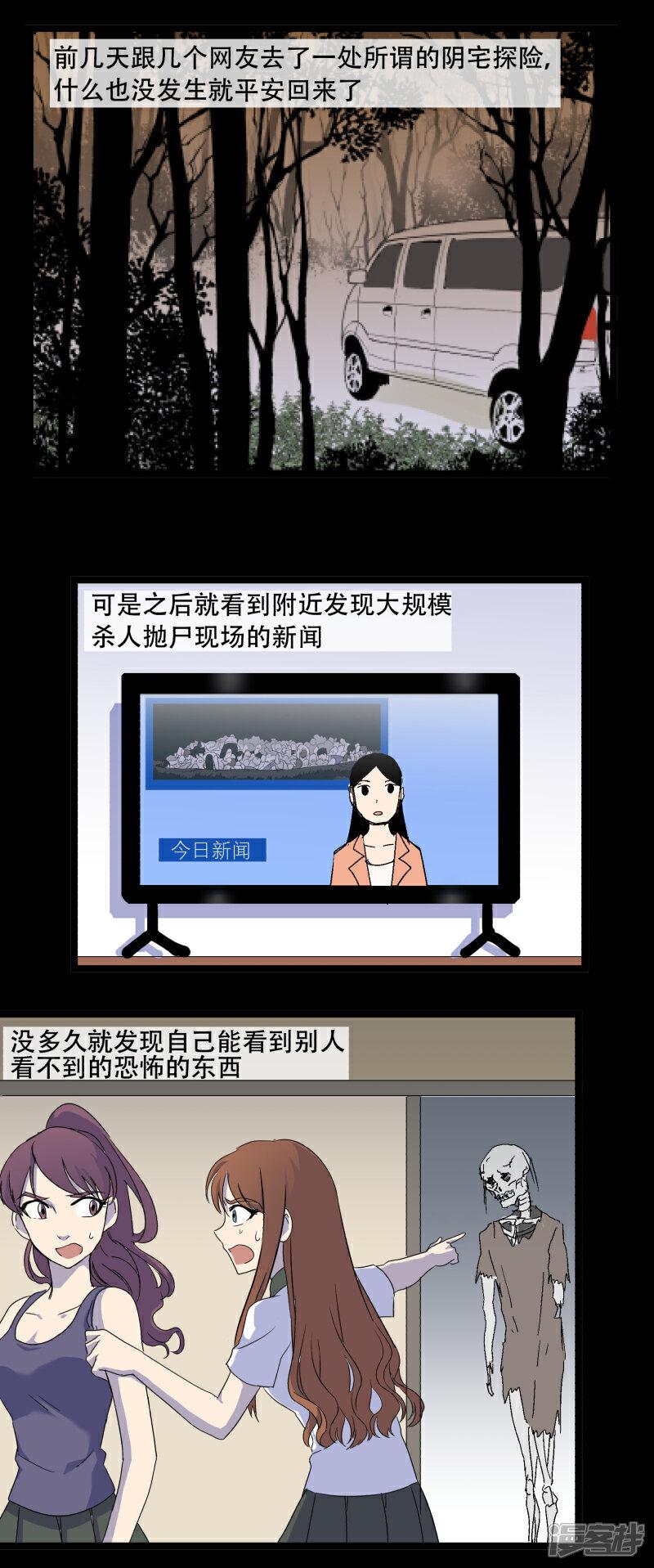 阎王不高兴漫画 第8话 漫客栈