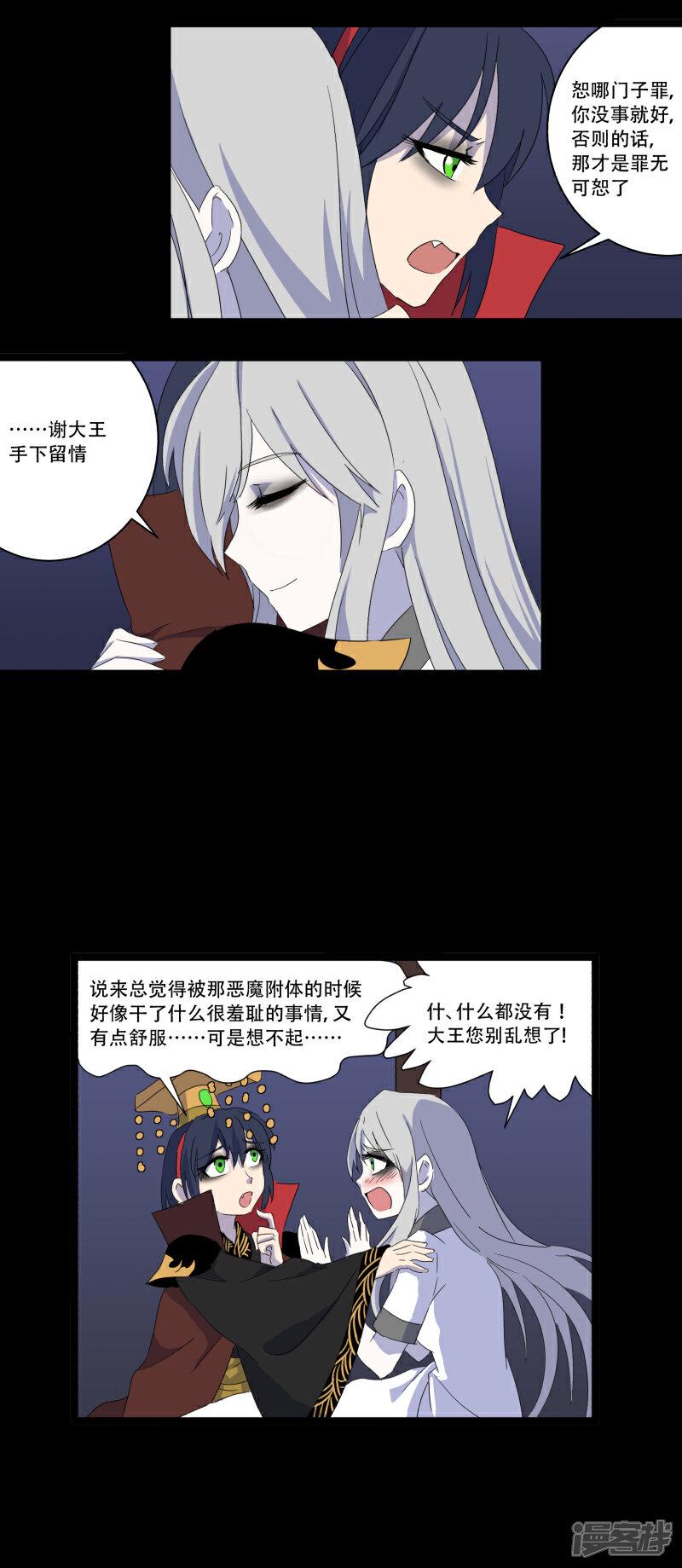 阎王不高兴漫画 第12话 漫客栈