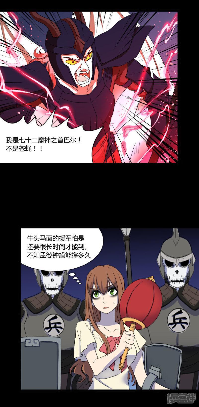 阎王不高兴漫画 第26话 漫客栈