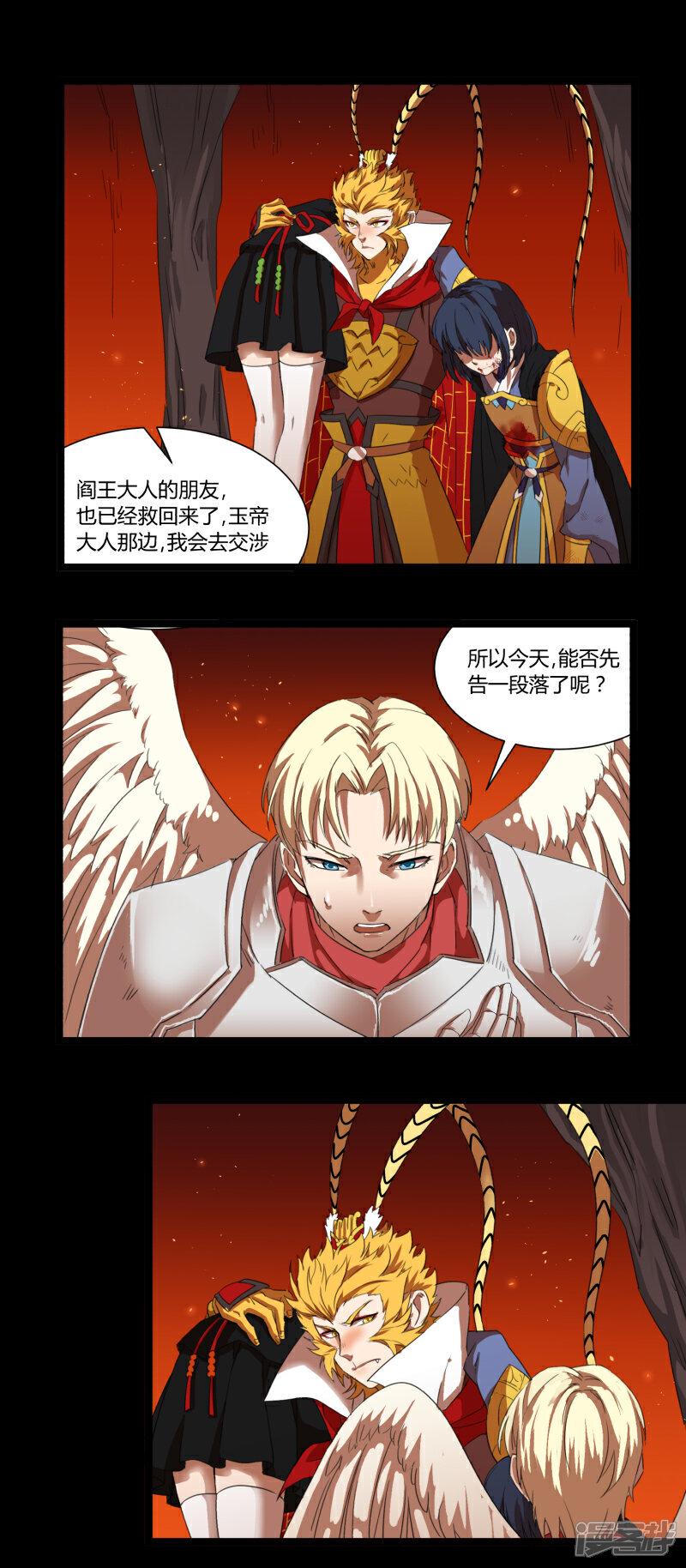 阎王不高兴漫画 第32话 漫客栈