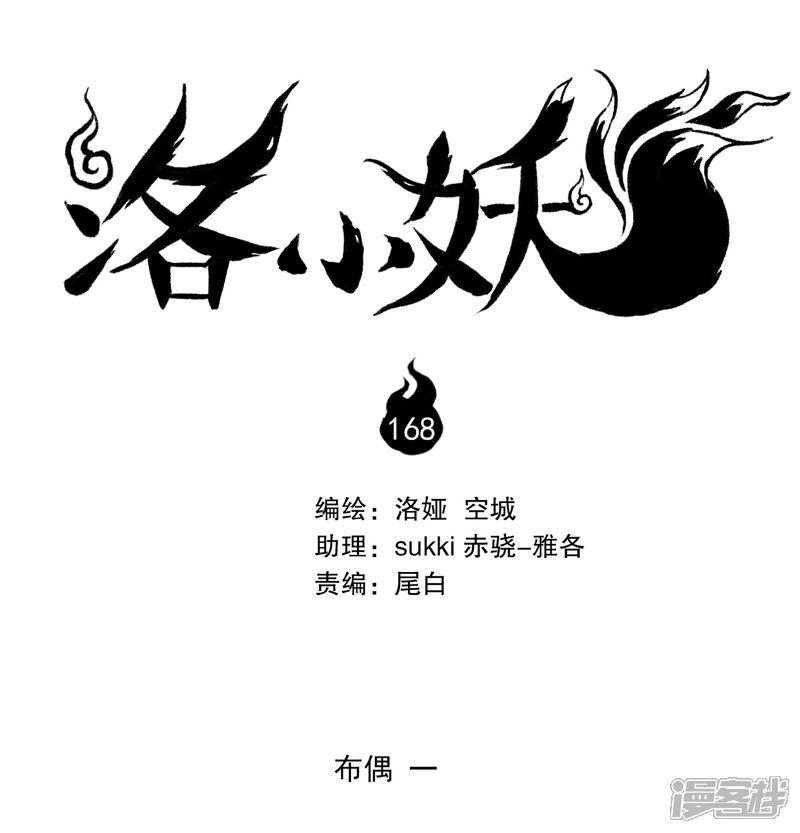 洛小妖168 (1).JPG