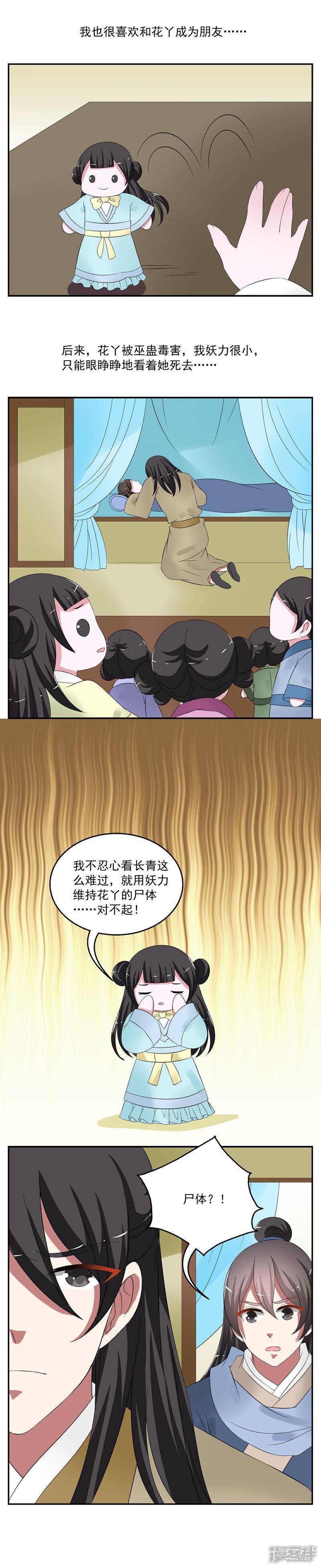 洛小妖171 (8).JPG