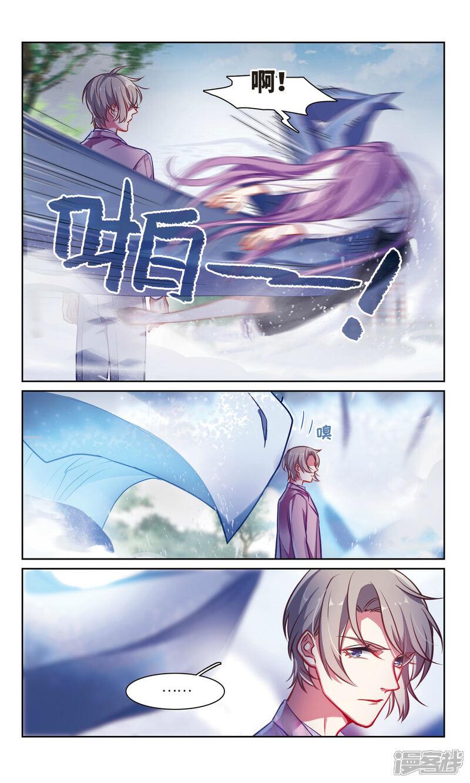 荆棘花_有妖气漫画