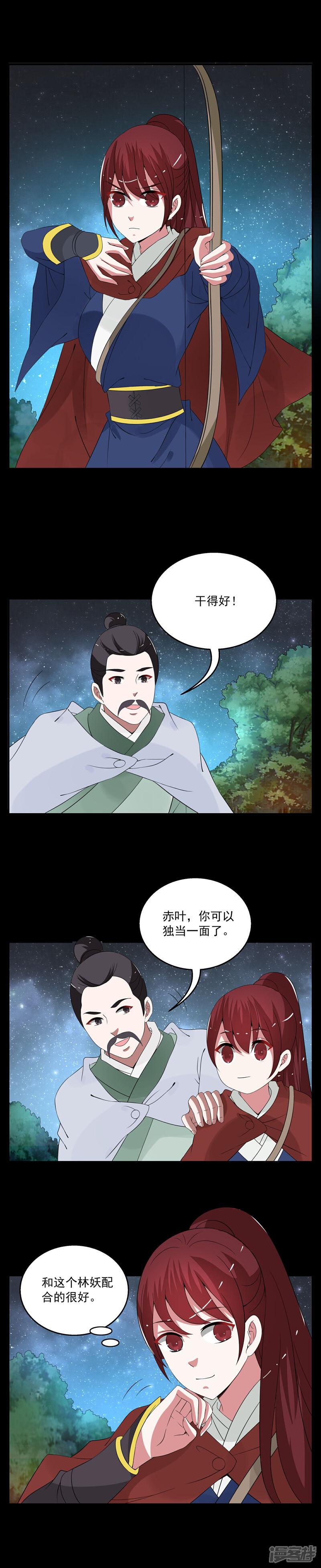 洛小妖176 (4).JPG