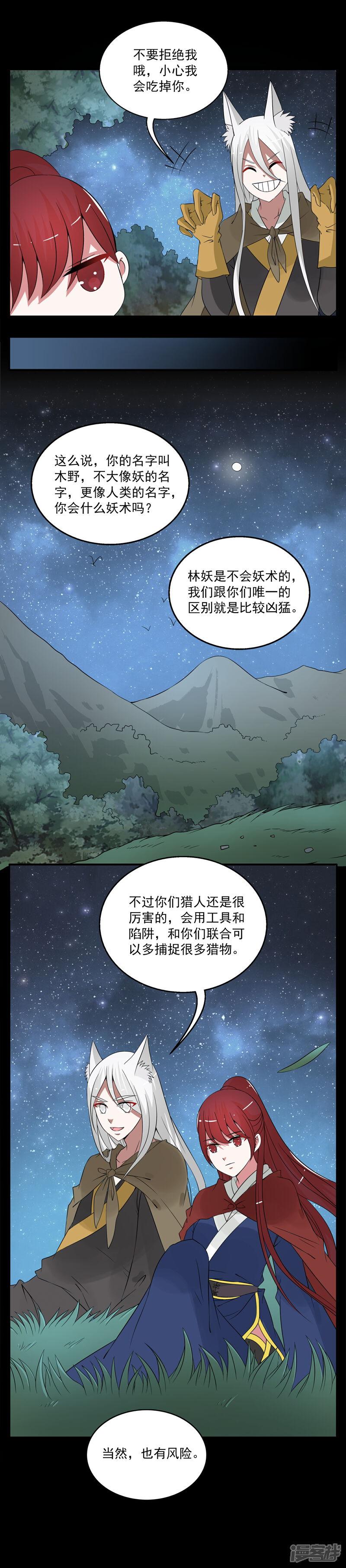 洛小妖176 (8).JPG