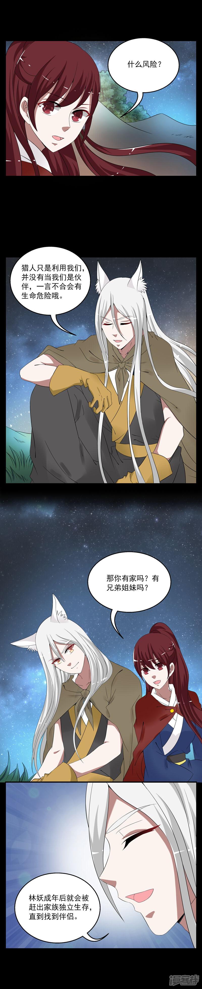 洛小妖177 (2).JPG