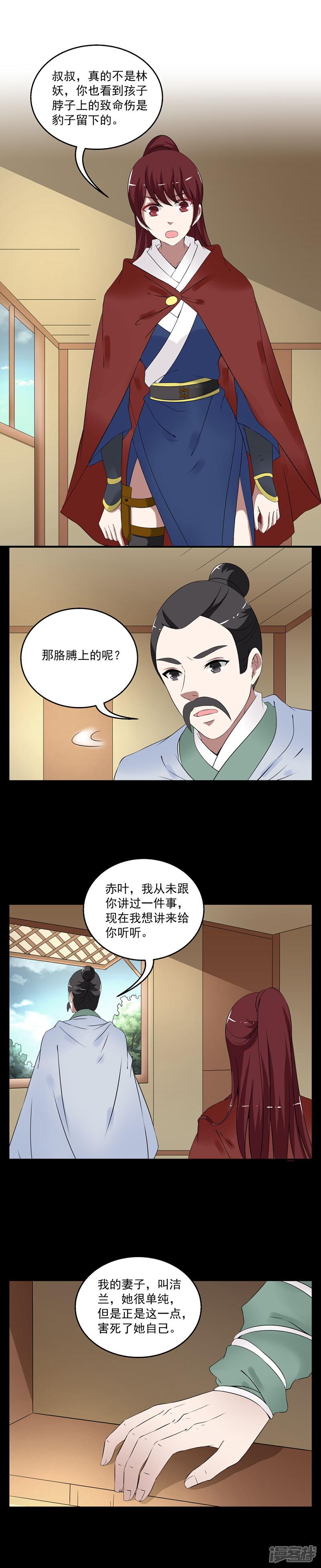 洛小妖179 (2).JPG