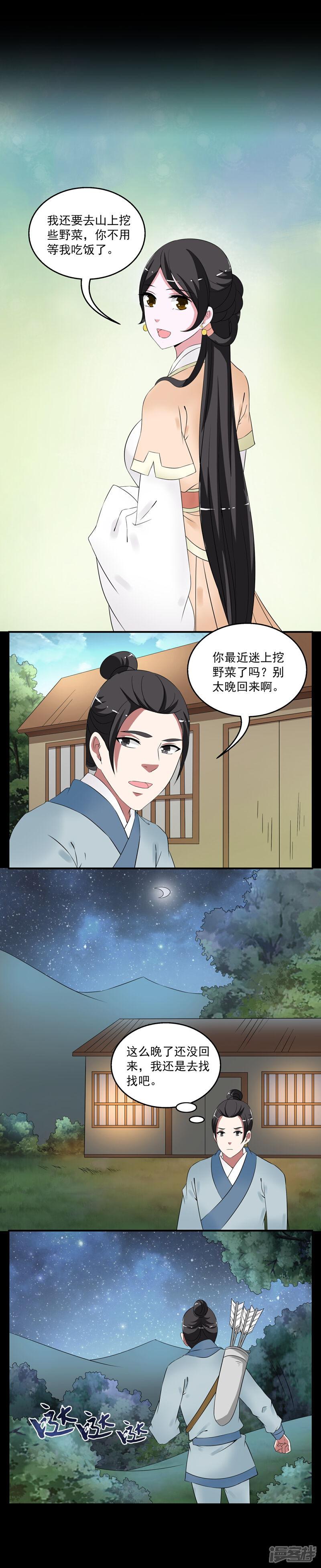 洛小妖179 (3).JPG