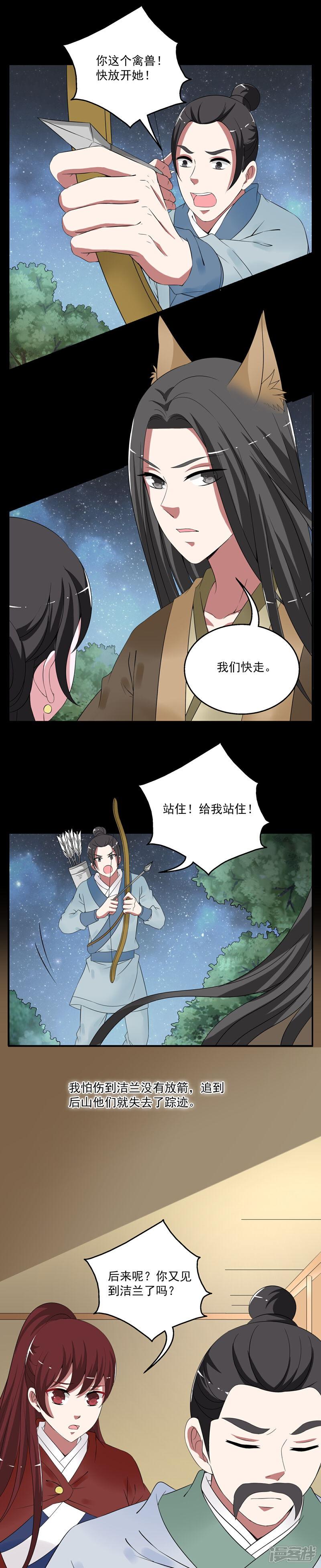 洛小妖179 (5).JPG
