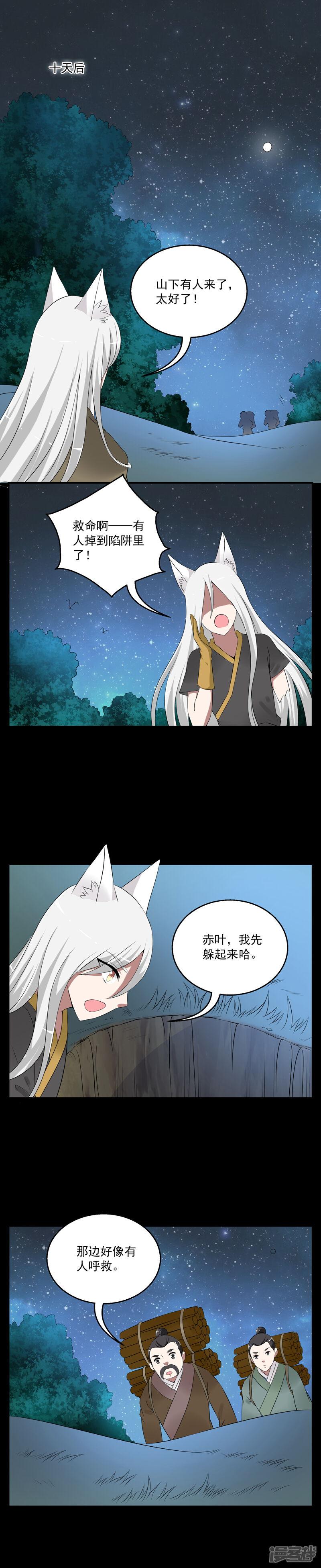 洛小妖181 (5).JPG