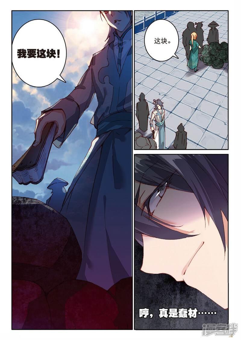 《遮天》动漫版开拍,看清九龙拉棺的特效后,网友:连... _腾讯网