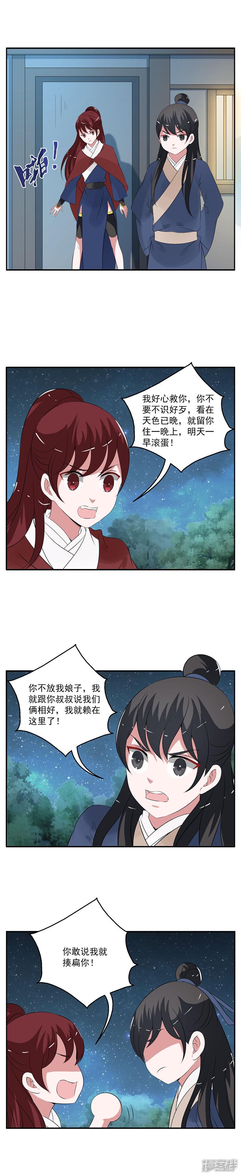 洛小妖184 (4).JPG