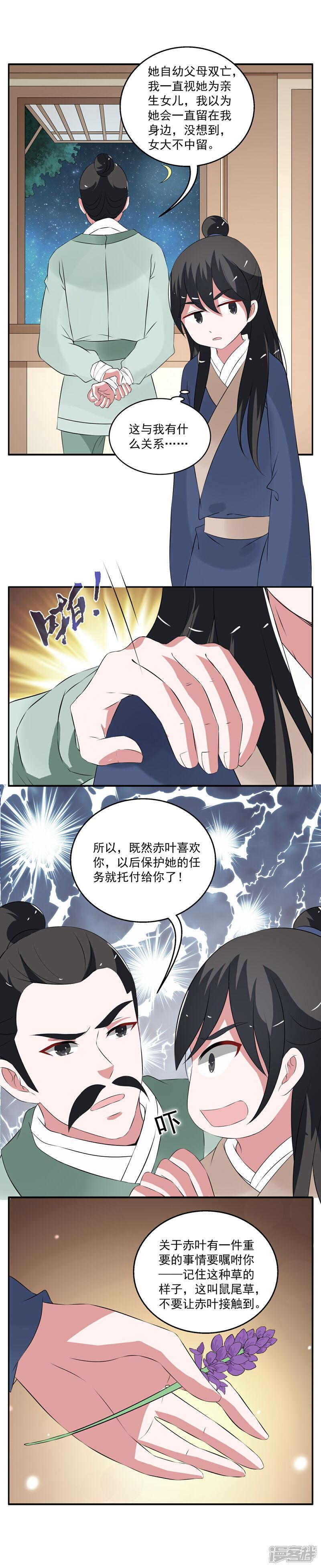 洛小妖184 (7).JPG
