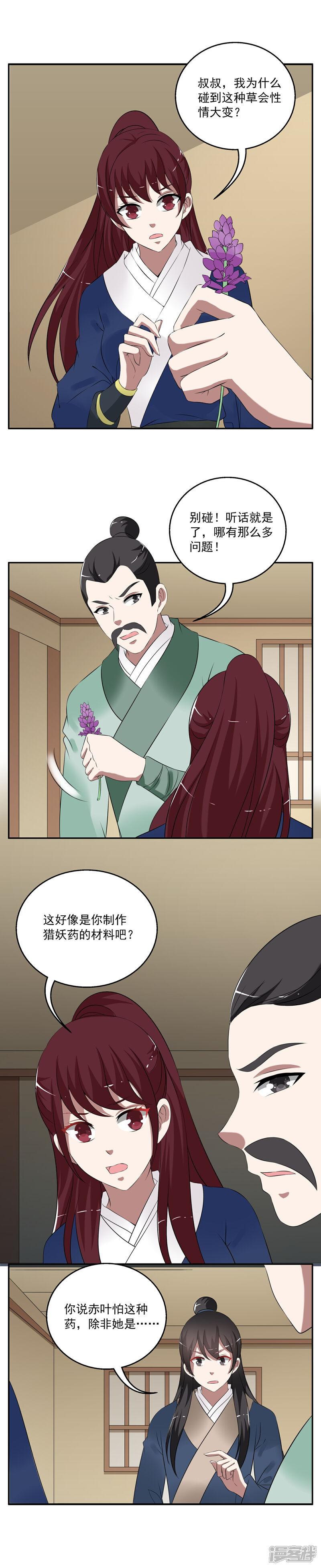 洛小妖185 (2).JPG