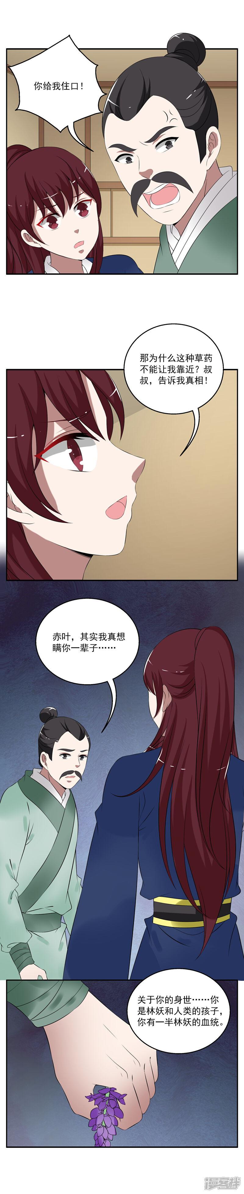 洛小妖185 (3).JPG