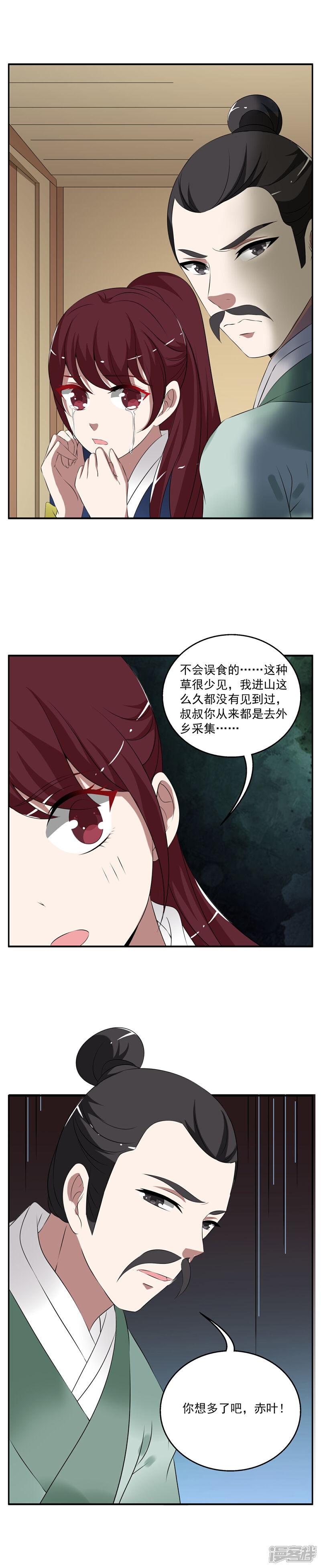 洛小妖185 (6).JPG