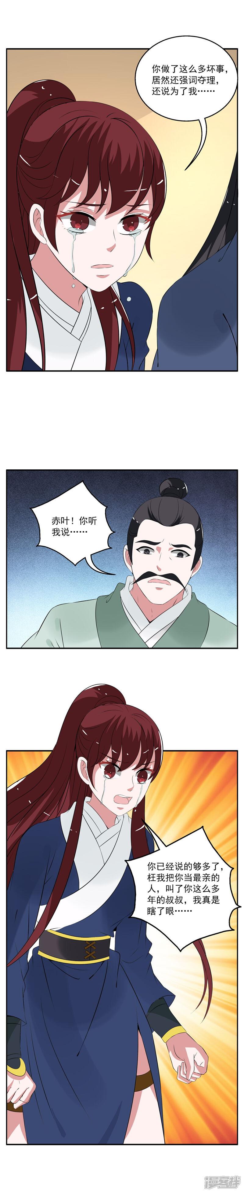 洛小妖186 (3).JPG