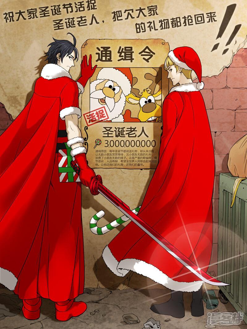 圣诞通缉令.jpg