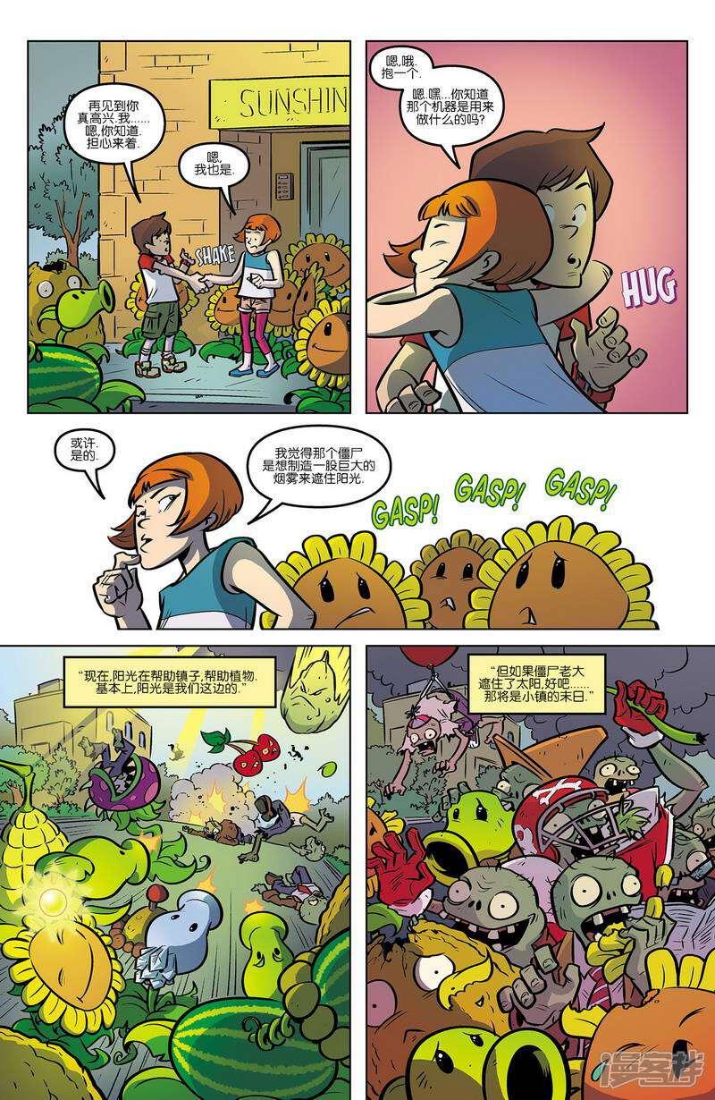 植物大战僵尸3四格小漫画欣赏_游戏狗植物大战僵尸3专区手机版