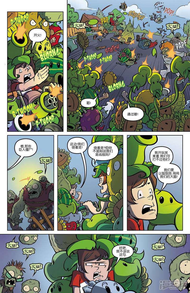 植物大战僵尸四格搞笑漫画 - 豆丁网