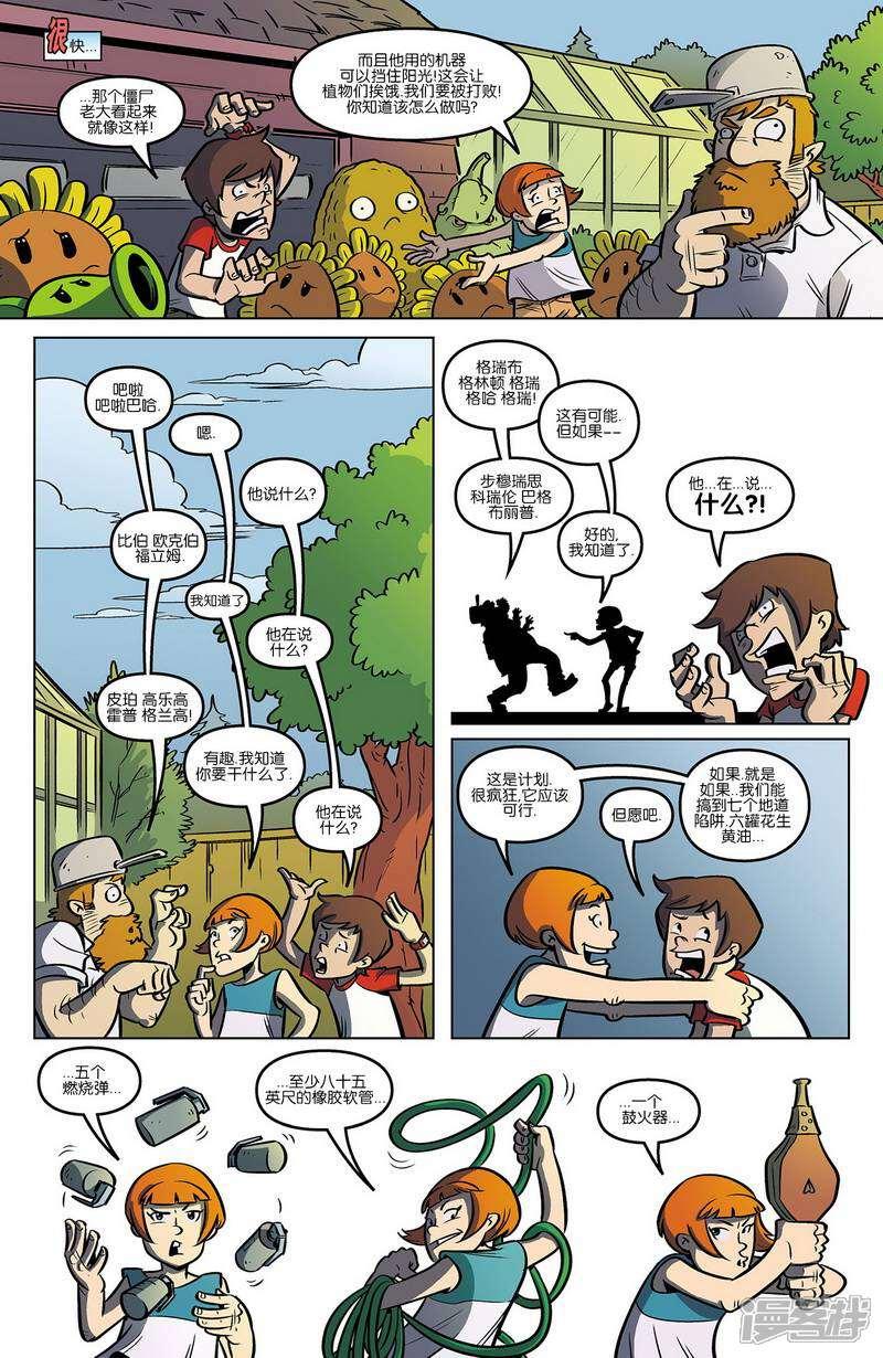 植物大战僵尸1四格漫画 - 哔哩哔哩