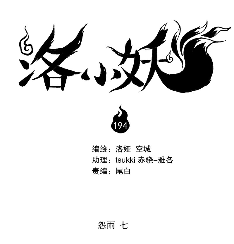 洛小妖194 (1).jpg