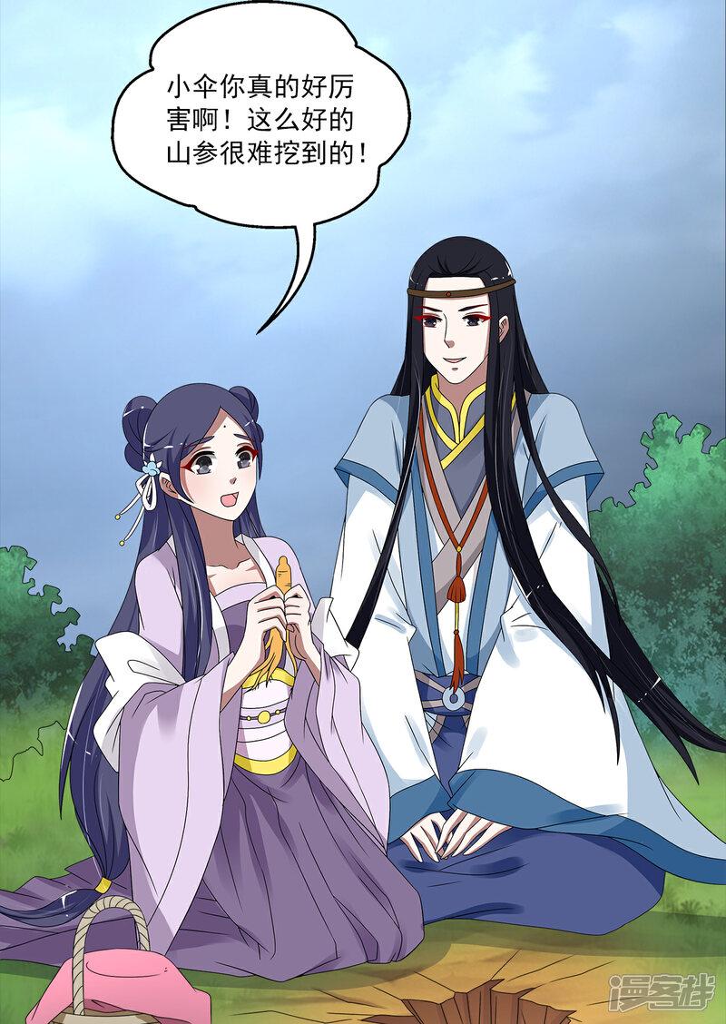 洛小妖197 (2)-2.jpg