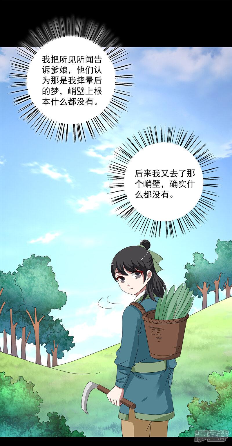 洛小妖205 (8).jpg