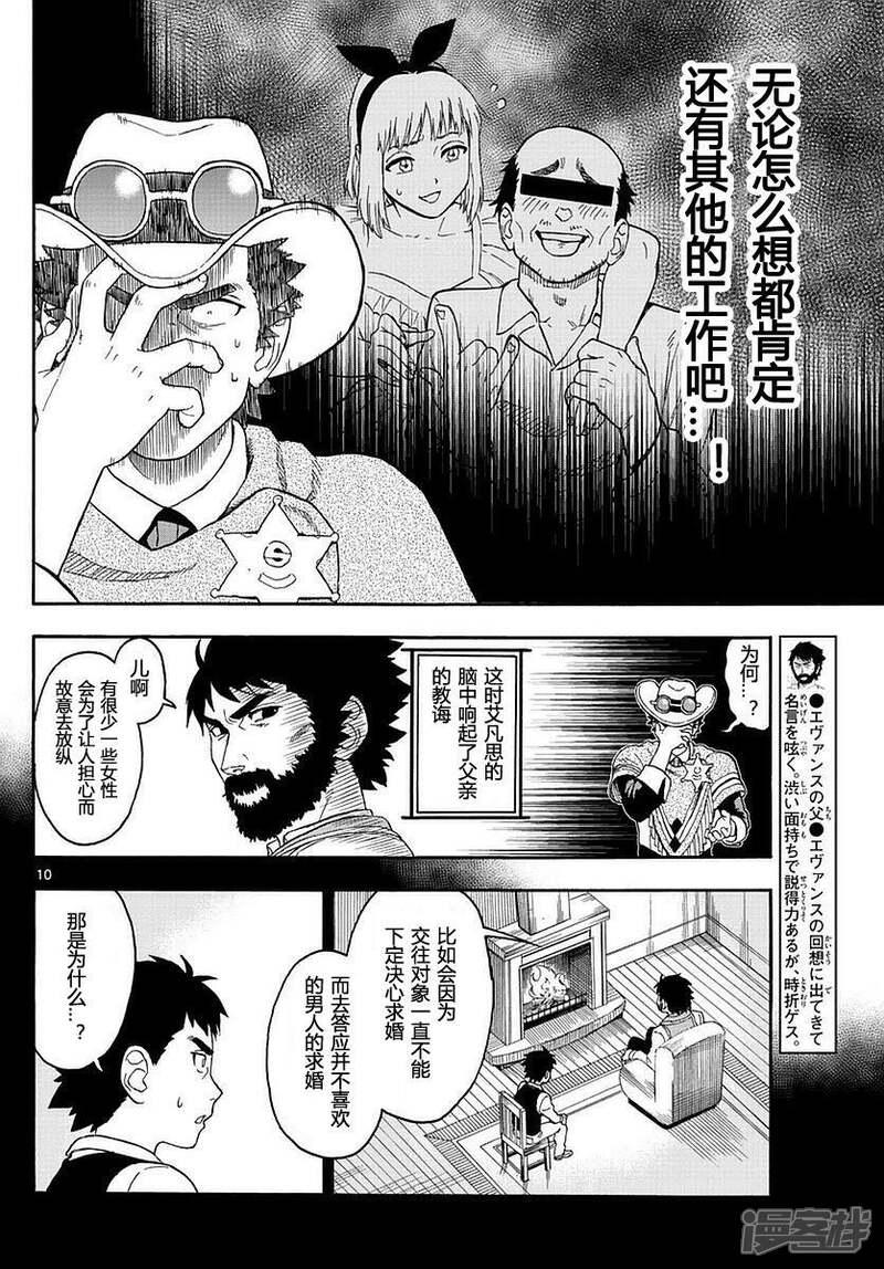 铁血保镖04(粤语)