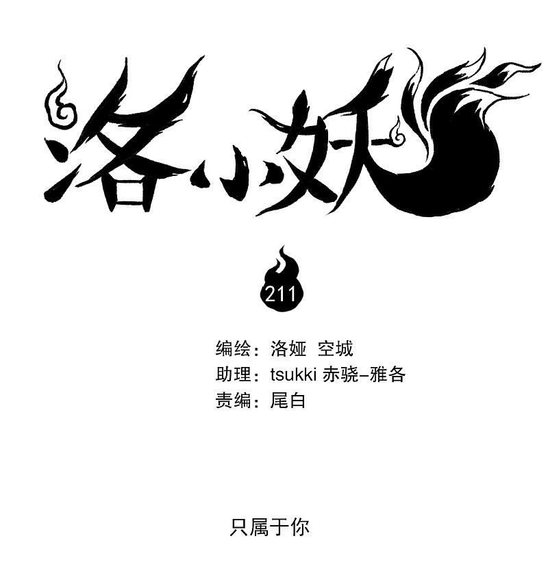 洛小妖211 (1).jpg