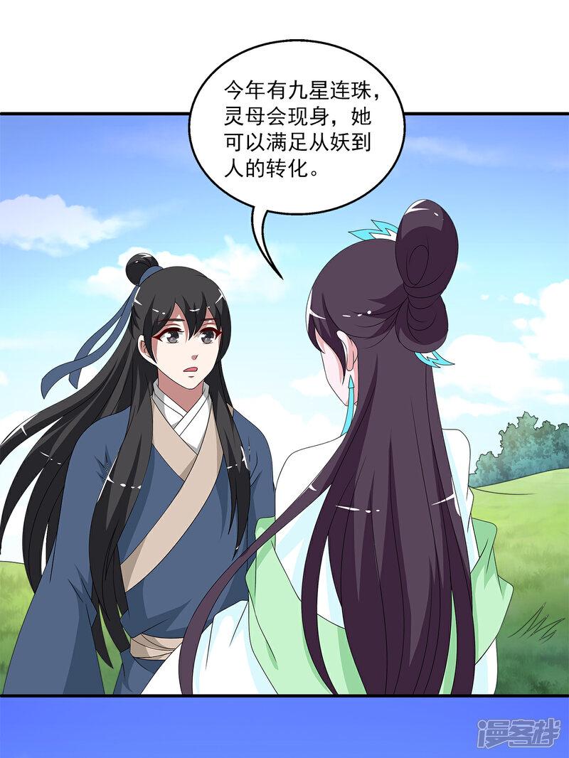 洛小妖211 (3).jpg