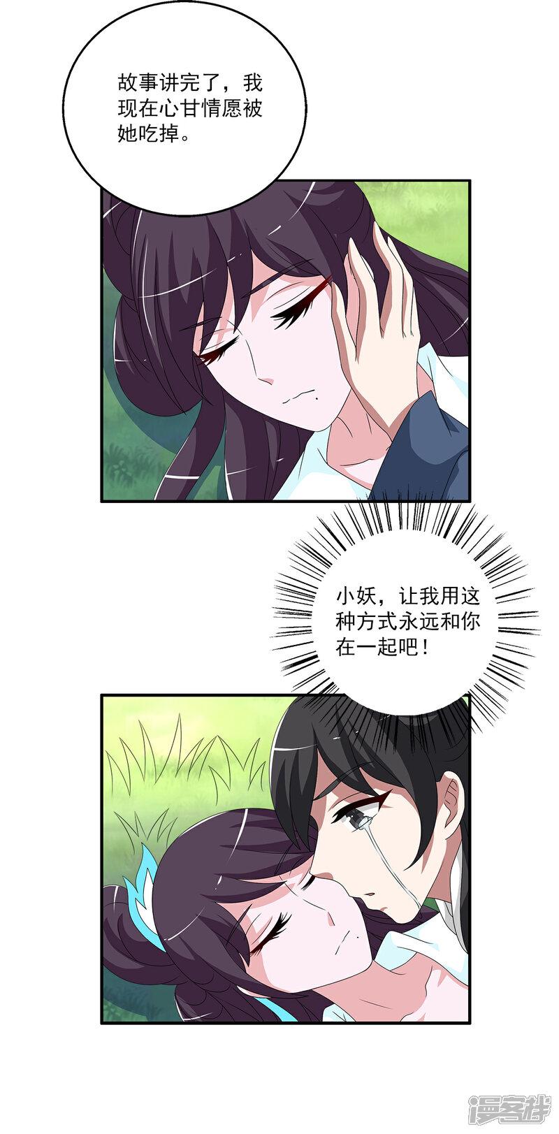 洛小妖211 (8)-3.jpg