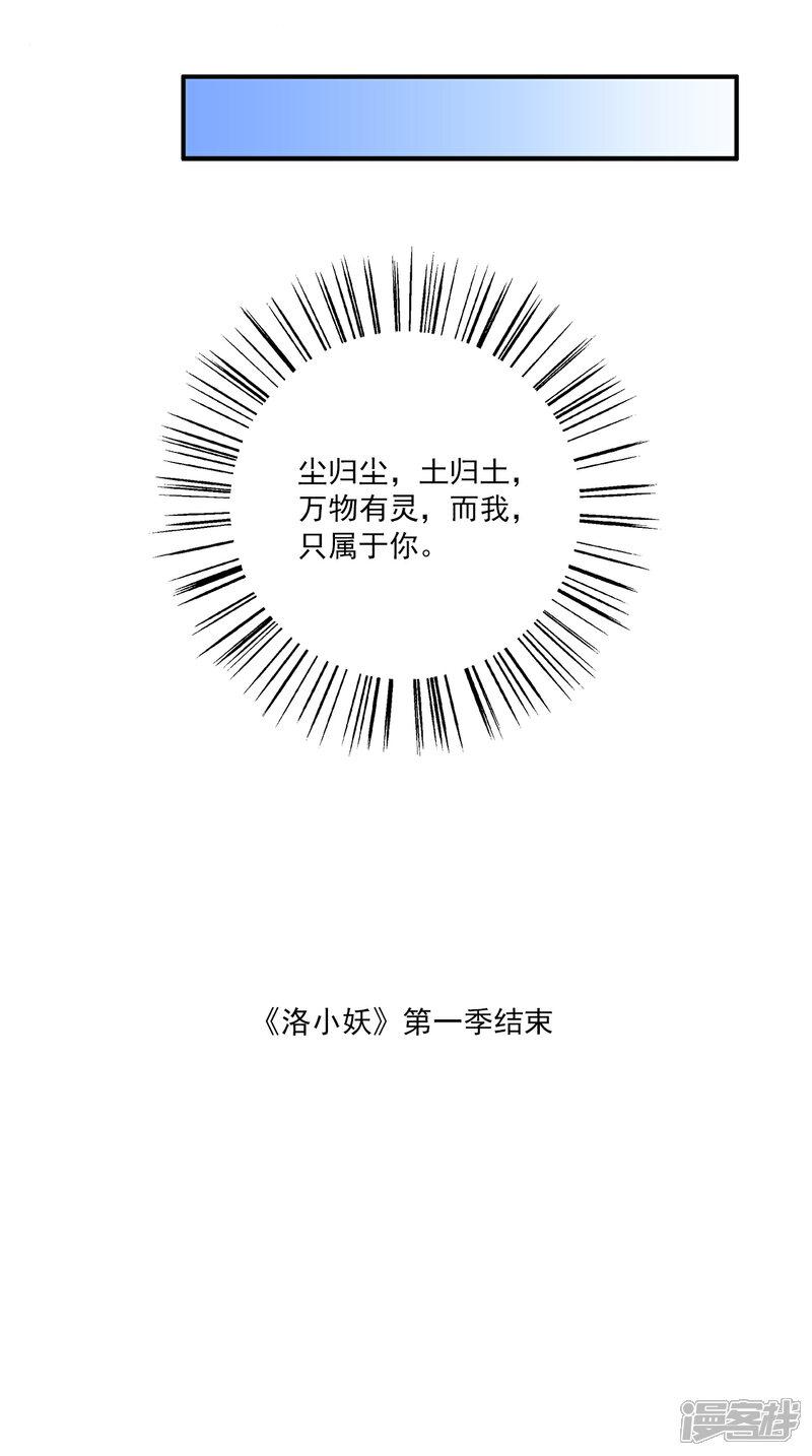 洛小妖211 (10)-3.jpg