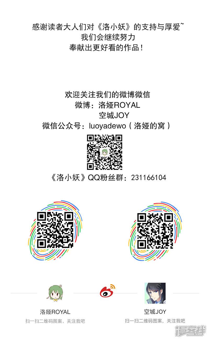 洛小妖211 (11).jpg