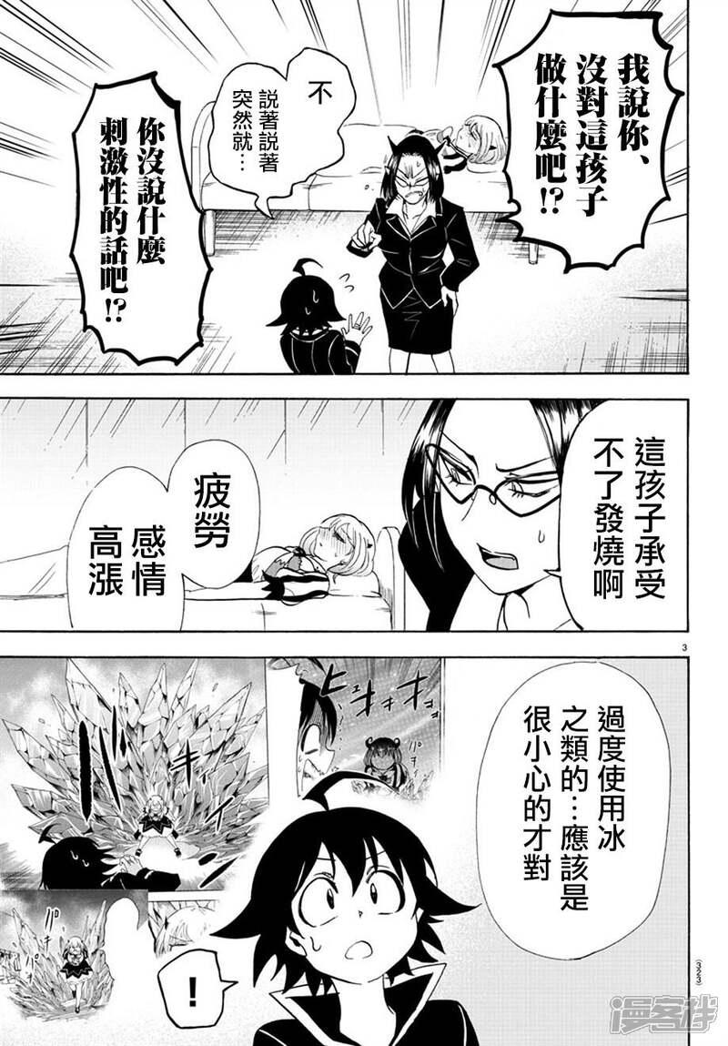 王者峡谷漫画: 周瑜喜欢的人其实是亮亮