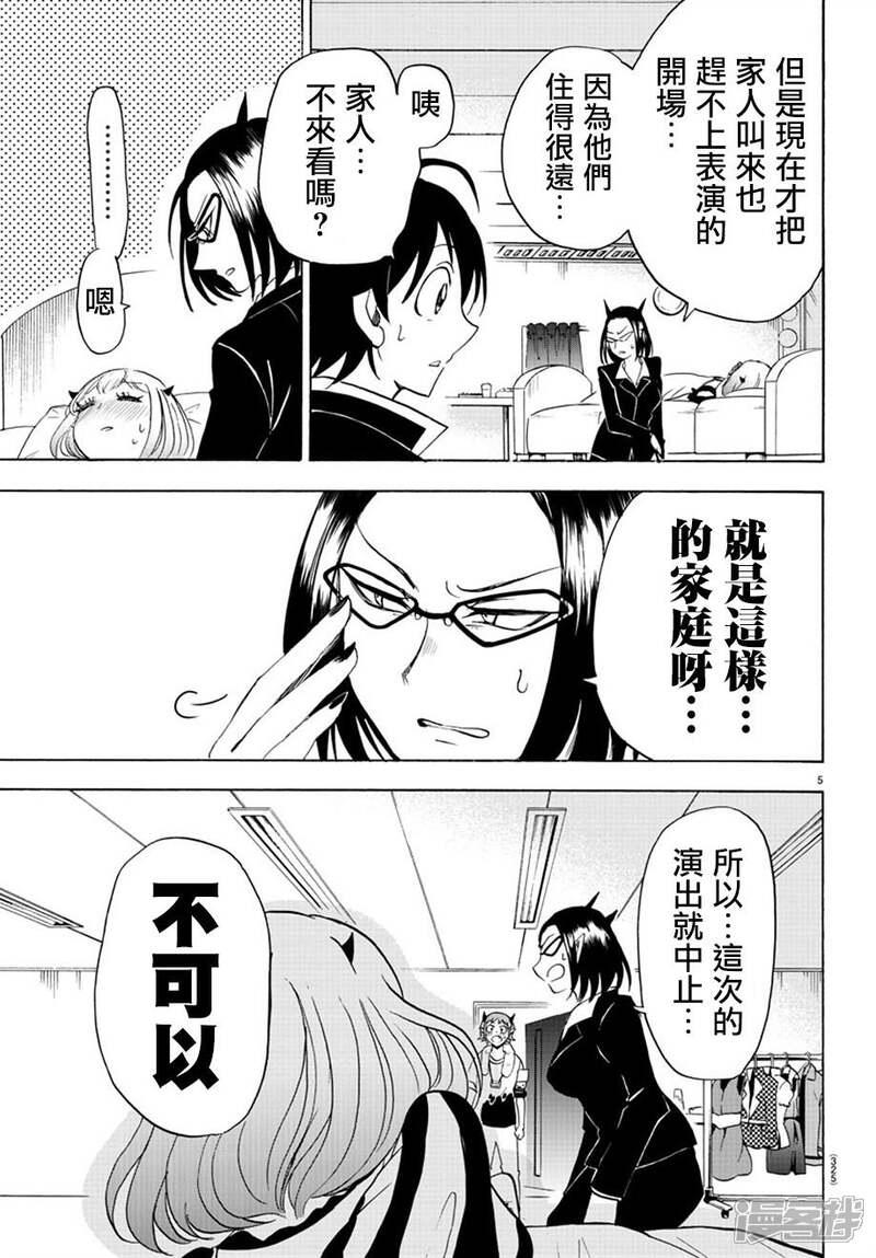 亮亮幼儿园中班漫画集_美篇