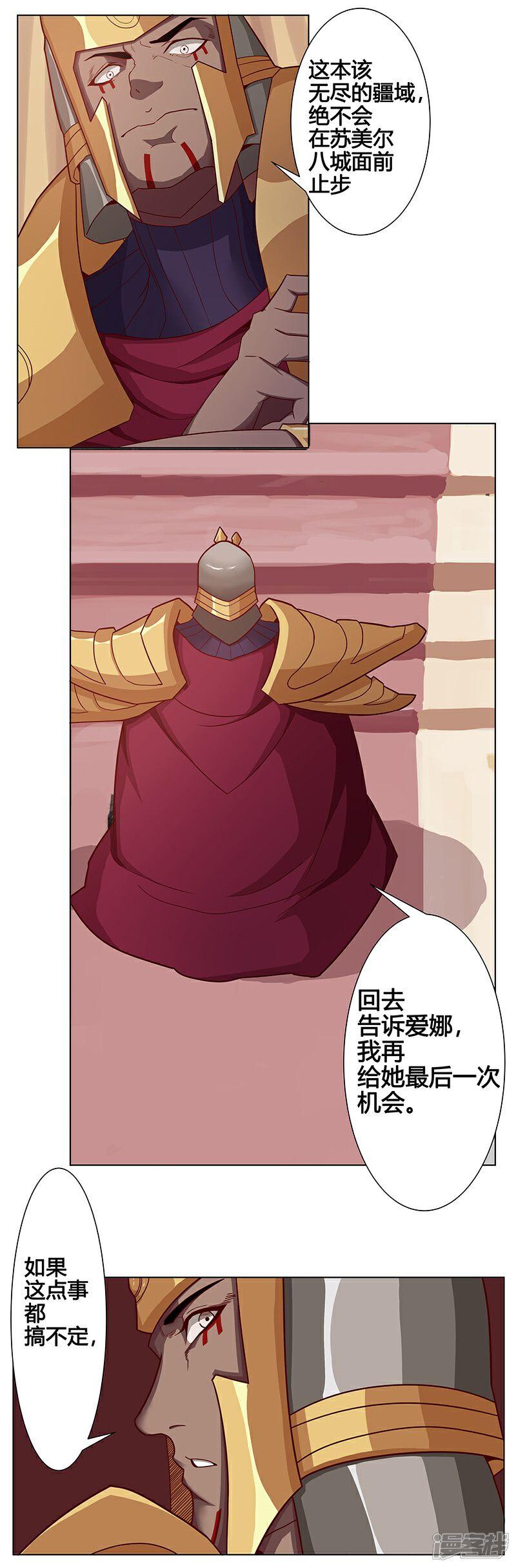 少年奴隶市场_倾国女王第35话1囚心之战高清免费阅读-几夕漫画