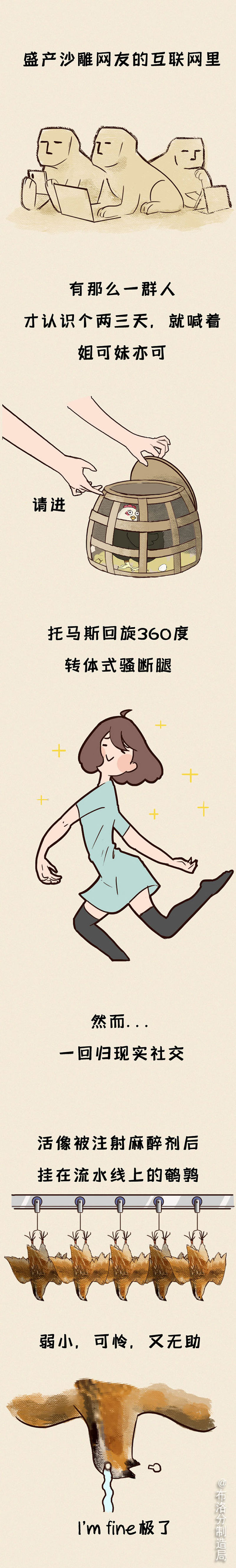 社恐1.jpg