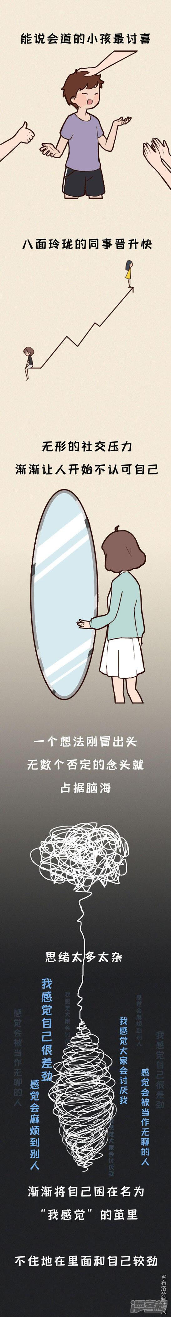 社恐4-2.jpg