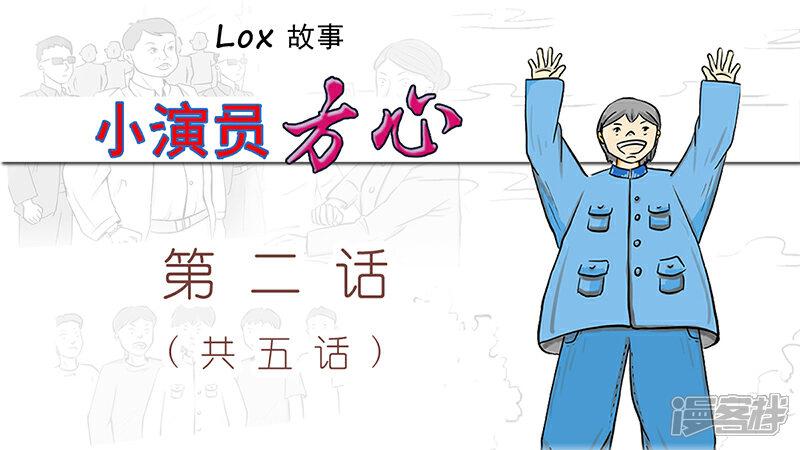 第二话(共五话)-小演员方心-Lox(第1张)