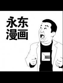 永东漫画漫画