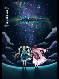银河铁道之夜的封面图
